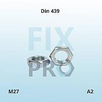 Гайка нержавеющая низкая шестигранная с фаской Din 439 M27 A2 ГОСТ 5916-70