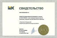 Свидетельство официального поставщика ТМ «IEK»