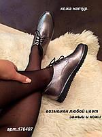 Туфли серебристые на низком ходу натуральная кожа код 2024