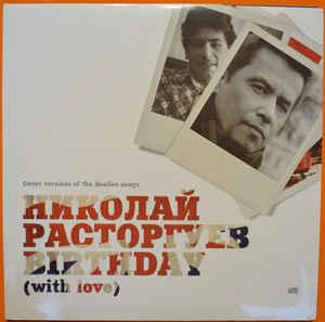 CD диск. Николай Расторгуев - Birthday (With Love)