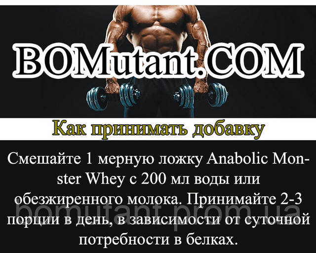 как принимать AMIX Anabolic Monster Whey BOX with Monster Shaker 2 кг lime with yogurt