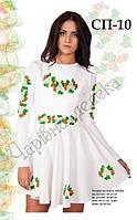 Вышитое платье для девушки (заготовка) СП-10