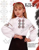 Блузки для девочек Заготовки под вышивку