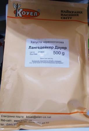 Капуста червоноголова Лангедейкер Дауер 500г (Коуел)