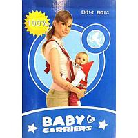Рюкзак кенгуру  для малышей Baby Carriers EN71