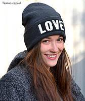 Двойная шапка с отворотом LOVE, размер 55-58 см