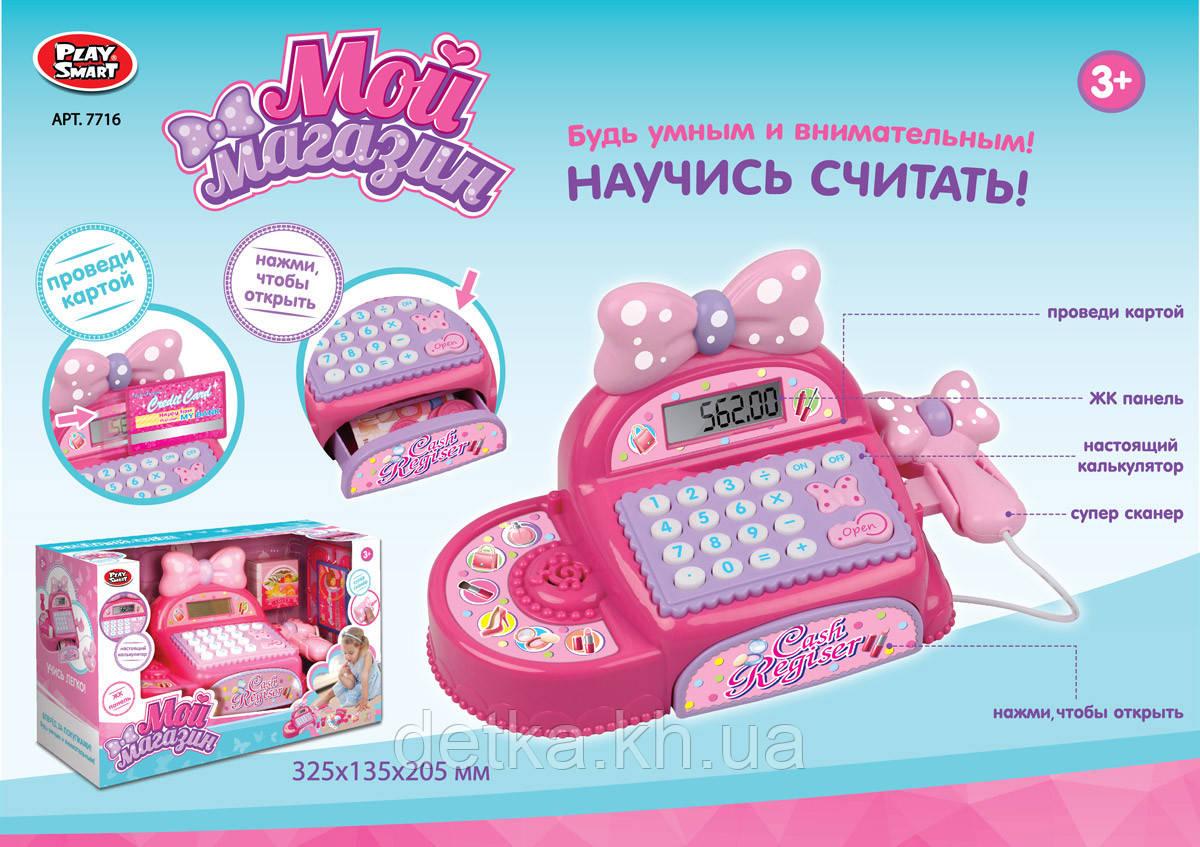 "Кассовый аппарат PLAY SMART 7716 ""Мой магазин"" батар.муз.свет"