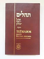 Тегилим Шатёр Йосефа-Ицхака. Иврит. С переводом на русский язык