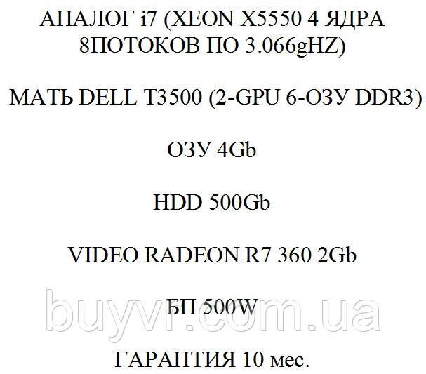 Intel I7 (XEON 8 потоков) 4gb Radeon R7 260x 1gb 500Gb Игровой системник