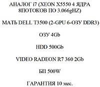 Intel I7 (XEON 8 потоков) 4gb Radeon R7 360 2gb 500Gb Игровой системник