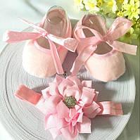 Комплект: пинетки и украшение на голову длядевочки.