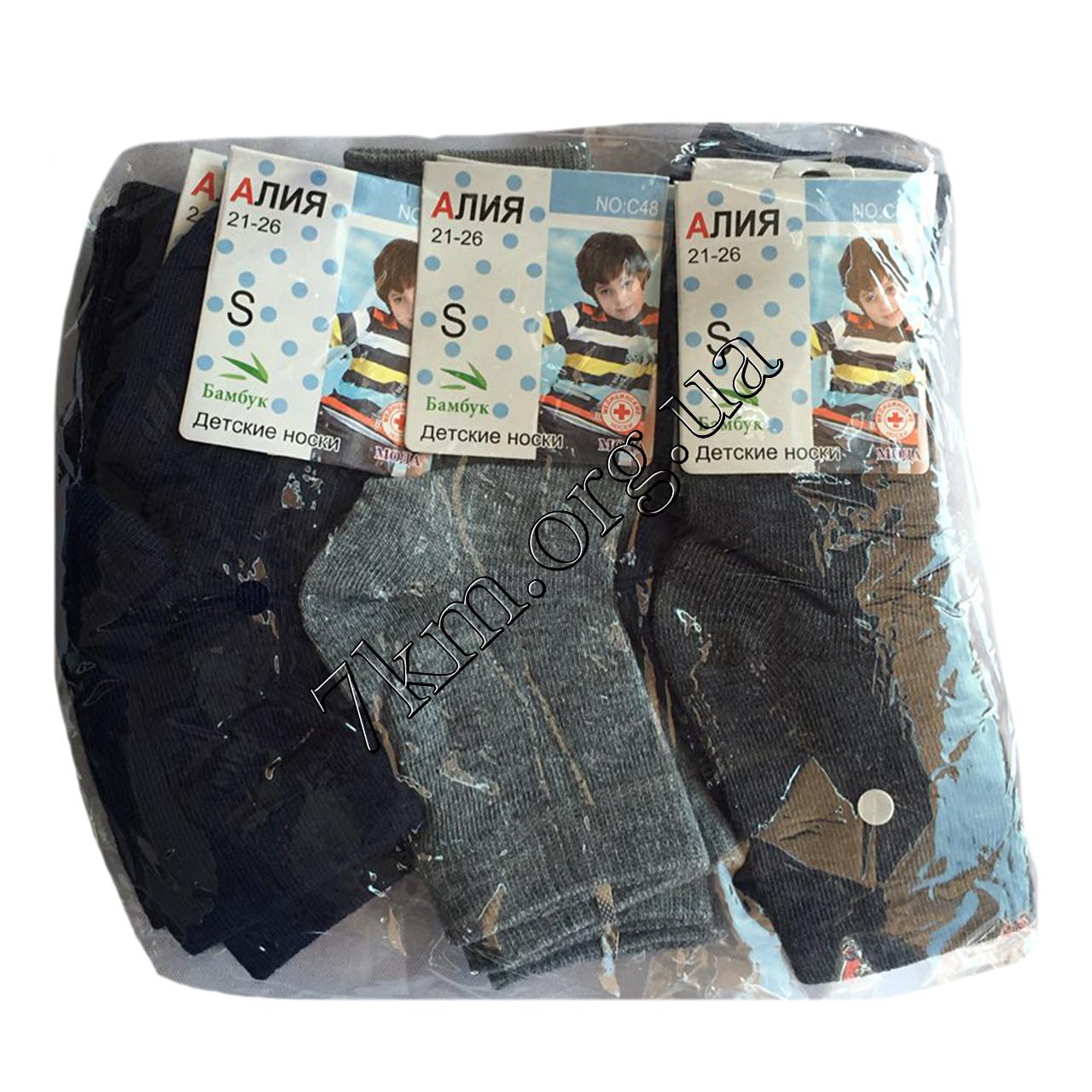 Носки детские для мальчиков Алия Бамбук 32-35 р.р. Оптом C48