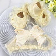 Комплект: пинетки нарядные и украшение на голову длядевочки.