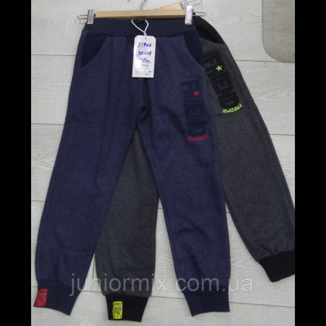 Детские спортивные утеплённые  штаны для малчиков  GRACE