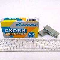 Скобы к степлеру №24/6 (1000шт)