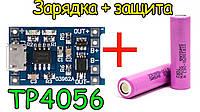 TP4056 с защитой Модуль заряда Li-ion аккумуляторов, Micro USB