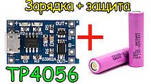 TP4056 з захистом від перерозряду, перевантаження і КЗ Модуль заряду Li-ion 18650 АКБ, Micro USB