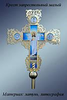 Запрестольный крест из латуни малый