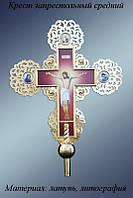 Крест запрестольный из латуни средний