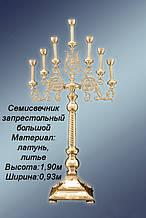 Семисвечник запрестольный большой с лирой (латунь)