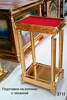Подставка под ковчег или литейное блюдо на колоннах с чеканкой