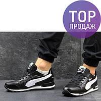 Мужские кроссовки Puma RX, черно-белые / кроссовки мужские Рибок, удобные, стильные, легкие