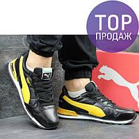 Мужские кроссовки Puma RX, черные с желтым / кроссовки мужские Рибок, пресс кожа, стильные, удобные