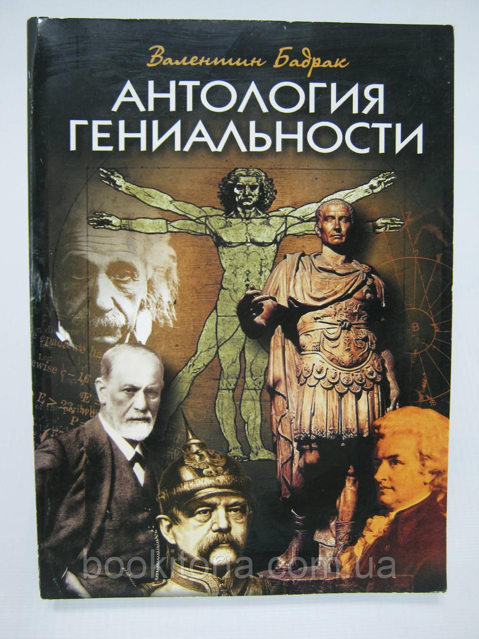 Бадрак В. Антология гениальности (б/у).