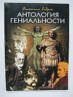 Бадрак В. Антология гениальности (б/у)., фото 1