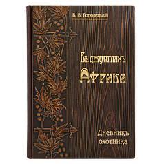 Подарочные (репринтные) издания