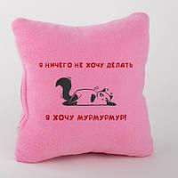 Подушка подарочная «Не хочу ничего делать...»