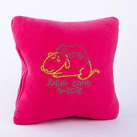 Подушка — подарок «Давай спать вместе!»