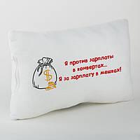 Подушка — подарок «Я - за зарплату в мешках!»