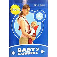 Эргономичный слинг-рюкзак для переноски малышей Baby Carriers EN71