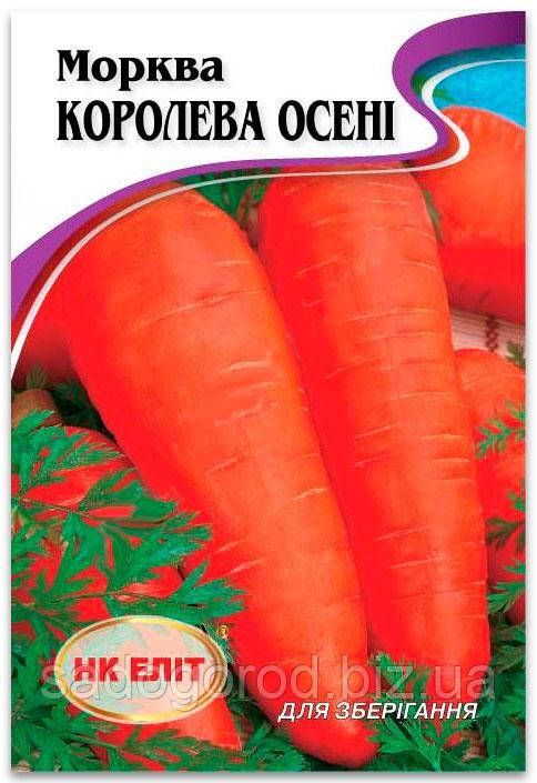 Семена Моркови, Королева Осени, 2 г