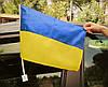 Флажок Украины автомобильный