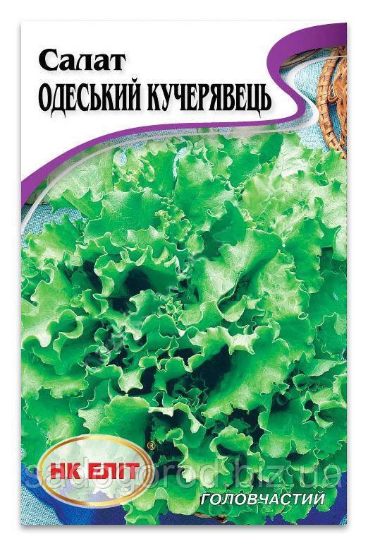 Семена Салата, Одесский Кучерявец, 1 г