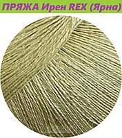 Пряжа REX Iren (Ярна Ирен Италия) цвет свежее сено 0298