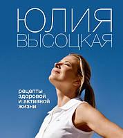 Высоцкая Ю. Рецепты здоровой и активной жизни