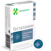 Тесталамин (оригинал) биорегулятор семенников Цитамины