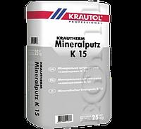 Krautherm Mineralputz цементно-известковая штукатурка, фото 1