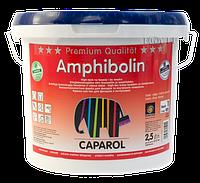 Amphibolin Caparol износоустойчивая акриловая краска
