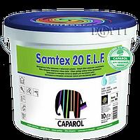Samtex 20 E.L.F. Caparol немецкая латексная краска