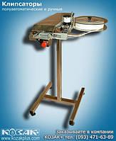 Клипсатор полуавтоматический пневматический PAK-TREND K-18