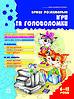 Кращі розвивальні ігри та головоломки (6-12 років). Книга 2