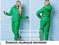 Теплый женский костюм зимний на синтепоне куртка со сьемным капюшоном+ штаны черный синий голубой зеленый