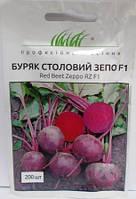 Буряк  Зеппо F1  200н   (Проф насіння)