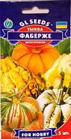 Гарбуз декоративний Фаберже 5н (GL Seeds)