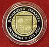 Монета України 5 грн. 2017 р. Вінницька область