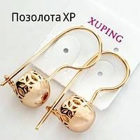 Серьги позолота Xuping